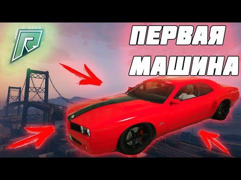 ПОКУПКА ПЕРВОЙ МАШИНЫ В RADMIR GTA 5