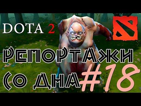 видео: dota 2 Репортажи со дна #18