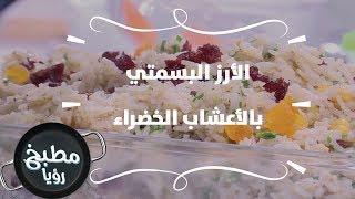الأرز البسمتي بالأعشاب الخضراء - ايمان عماري