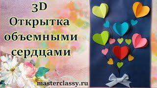 3D card with flowers. Красивая 3D открытка с объемными сердцами из бумаги. Видео урок