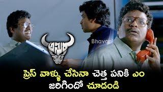Asura Movie Scenes - Satya Gets The News - Constable Tells Secrets To Ravi Gang