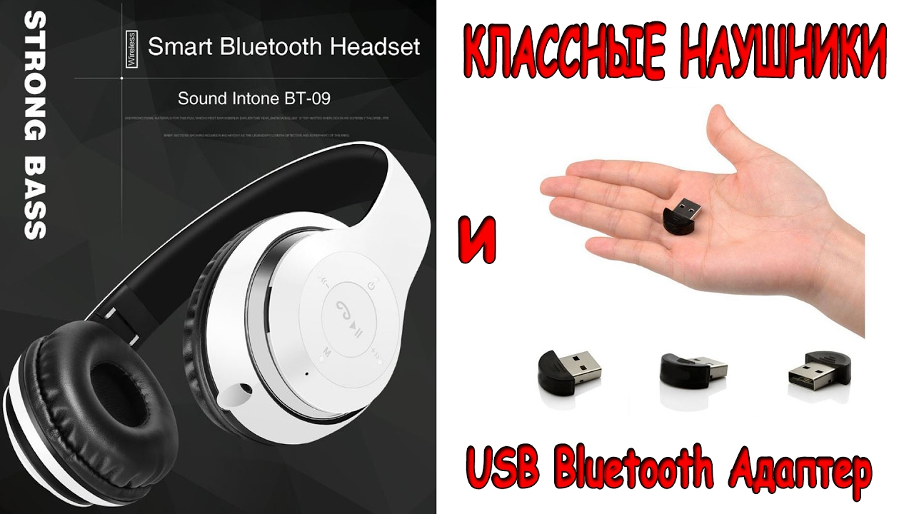 Отличные Bluetooth наушники BT-09 и USB Bluetooth Адаптер. Посылки с  Aliexpress 272a3abace103