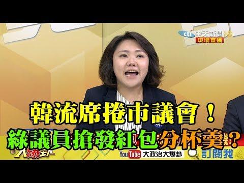 【精彩】韓流席捲市議會!綠議員搶拿紅包分杯羹?