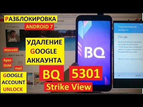 Разблокировка аккаунта Google BQ 5301 Strike View FRP Google Account BQ Strike View