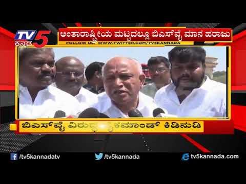 ಬಿಎಸ್ ವೈ ವಿರುದ್ಧ ಹೈಕಮಾಂಡ್ ಸಿಡಿಮಿಡಿ | Bs Yeddyurappa | TV5 Kannada