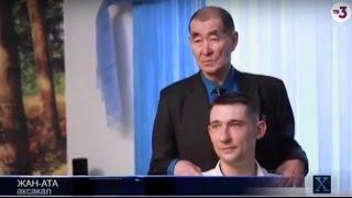 ТВ3  Х версии  Другие новости ¦ Дедушка Жан Ата и Алексей Талай 2016