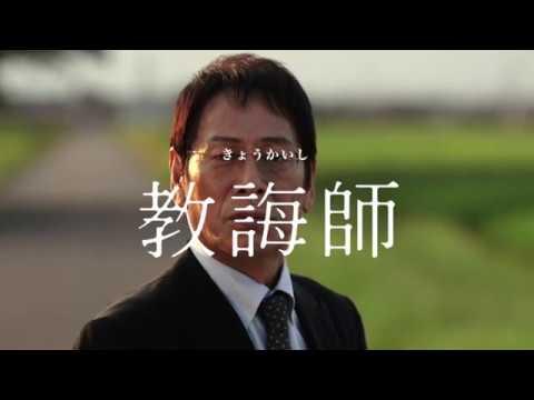 2019年10月17日(木)〜31日(木)『教誨師』