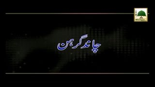 Chand Girhan - Short Bayan - Maulana Ilyas Qadri
