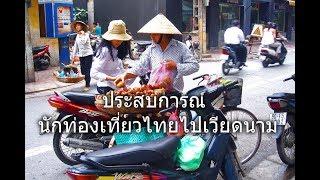ประสบการณ์นักท่องเที่ยวไทยไปเที่ยวเวียดนาม(ครั้งเดียวก็เกินพอ)