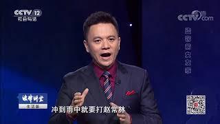 《法律讲堂(生活版)》 20190706 盗窃前女友家| CCTV社会与法