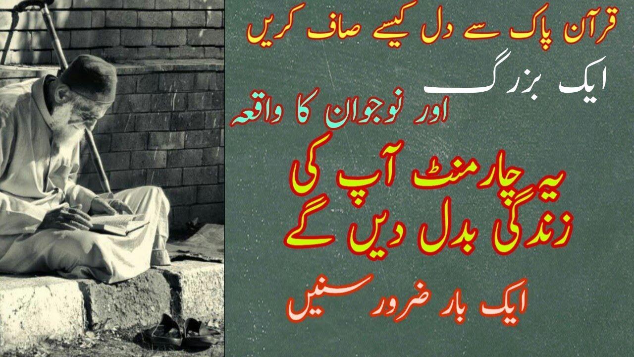 Quran Pak Se Dil Kaise Saaf Krain||Urdu Story||Urdu Waqia||Islami Waqia|New  Speach