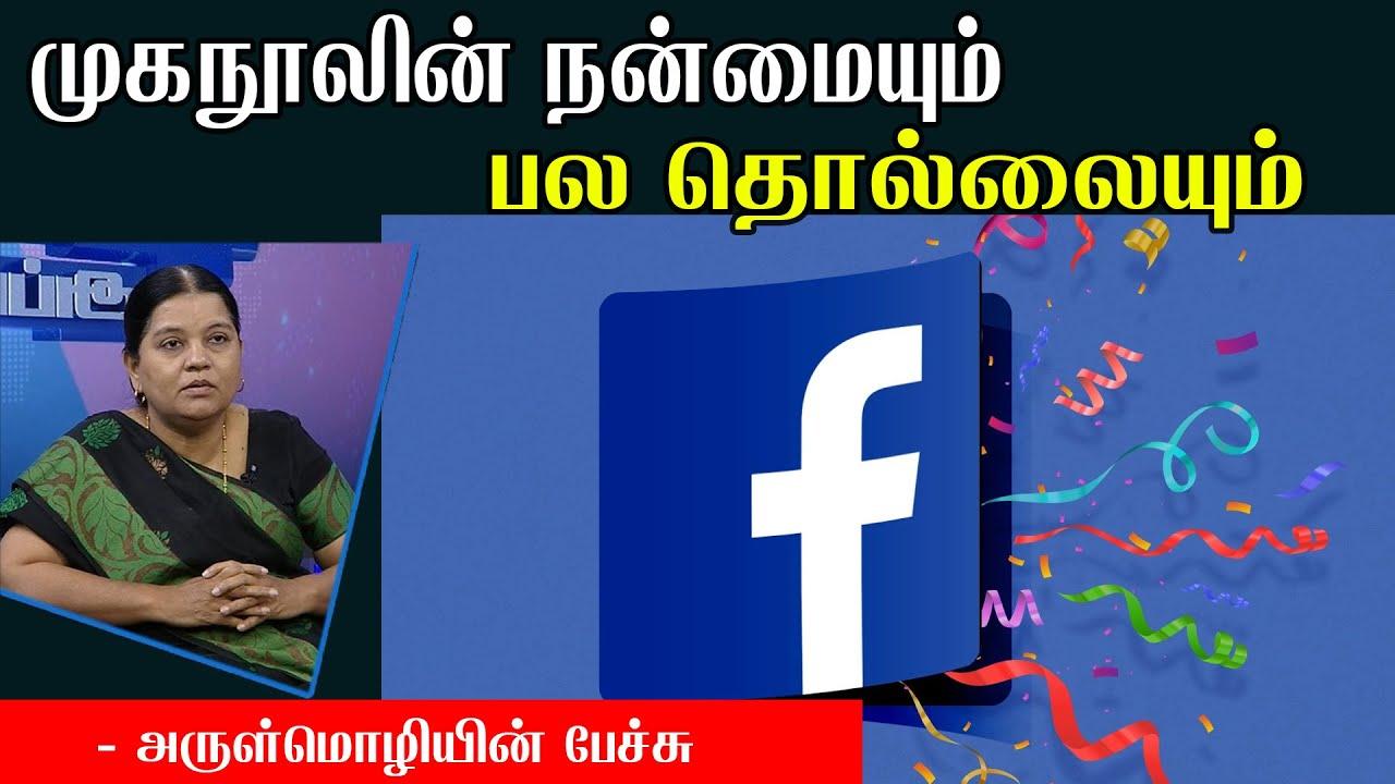 Advocate Arulmozhi Speech About On Facebook friends | முகநூலின் நன்மையும் பல தொல்லையும்
