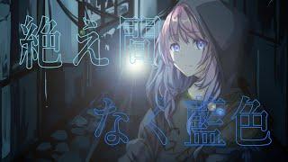 【届け】絶え間なく藍色/眠居りぃこ(cover)