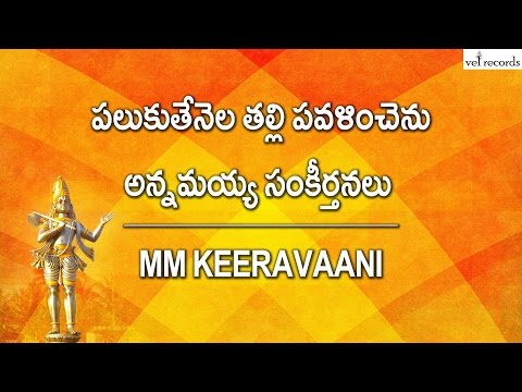 Paluku Tenela Talli - Annamayya Sankeerthanalu - MM Keeravaani