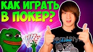 КАК ИГРАТЬ В ПОКЕР? РОЯЛ ФЛЭШ МАФИИ!(MAGIC VLOG)(С вами мафиози Антон Чалей и я расскажу вам как играть в покер! Первые упоминания о покере датируются 1526-м..., 2016-04-29T15:00:04.000Z)