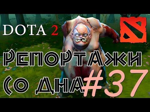 видео: dota 2 Репортажи со дна #37