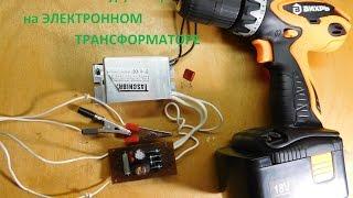 Блок питания шуруповёрта на электронном трансформаторе