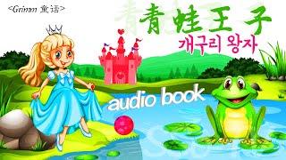 [오디오북] - (중국어 동화 - 개구리 왕자) - […