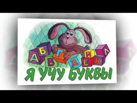 Детские Песни Про Букварь