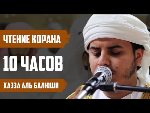Коран 10 часов прекрасного спокойного чтение - Хаза аль Балюши