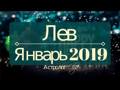 ЛЕВ ♌ Январь 2019 / Затмение в 6 и 1 доме / Астролог Olga