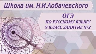 ОГЭ по русскому языку 9 класс Занятие № 2 Написание сжатого изложение. Определение микротем текста