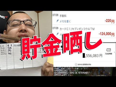 Download 50人参加勢の銀行口座残高が酷すぎる -マインクラフト【KUN】
