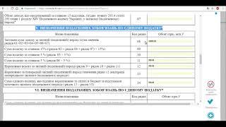 Податкова декларація платника єдиного податку ФОП