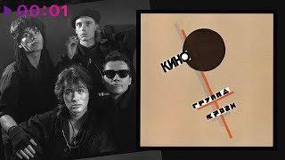 КИНО - Группа крови | Альбом | 1988