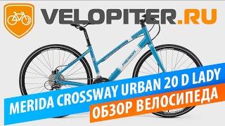 Обзор велосипеда Merida Crossway Urban 20 D lady 2017(Обзор велосипеда Merida Crossway Urban 20 D lady 2017 Подробнее https://goo.gl/nn1jRE Какие особенности данной модели гибридного..., 2017-02-10T18:09:44.000Z)