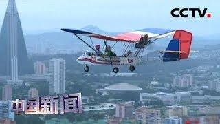 [中国新闻] 朝鲜旅游新去处:美林航空俱乐部 | CCTV中文国际