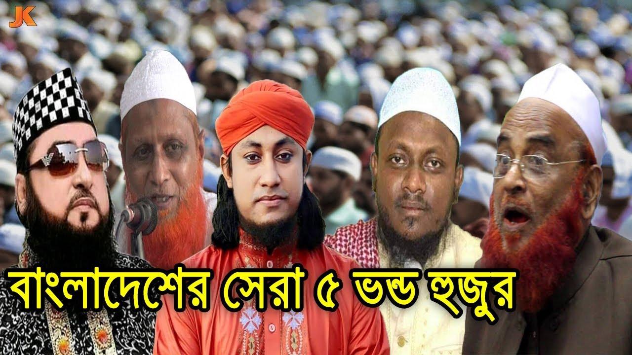 Download বাংলাদেশের কুখ্যাত ৫ জন ভন্ড হুজুর যাদের ভন্ডামির সীমা ছাড়িয়ে গেছে। Bangladeshi Top 5 Vondo Hujur