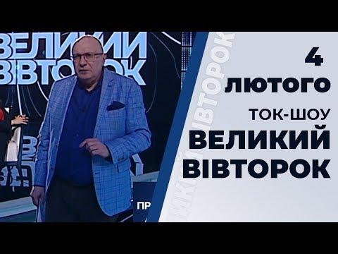 """Ток-шоу """"Великий вівторок"""" від 4 лютого 2020 року"""
