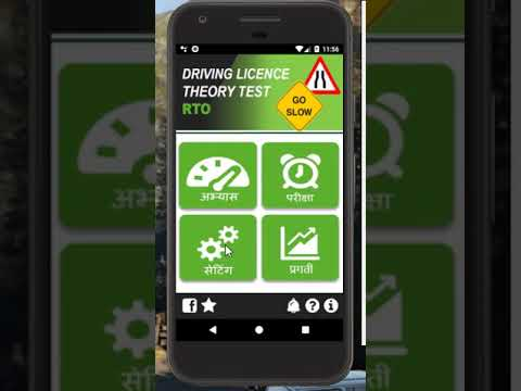 RTO Driving Licence Test - Free Exam Preparation - Apps on