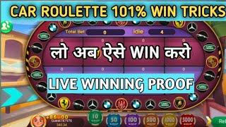 Car roulette winning new trick in teen patti winner   live winning proof    car roulette win trick screenshot 5