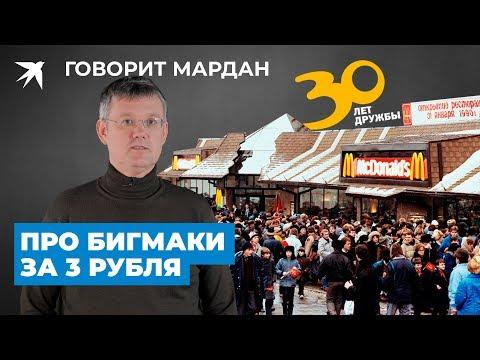 «Макдоналдс» 30 лет спустя. Сергей Мардан про коронавирус, который уничтожил «Биг Маки» по 3 рубля.