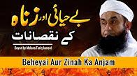 Behayai aur Zinah Ka Anjam - Molana Tariq Jameel Latest Bayan about Obscenity amp Adultery