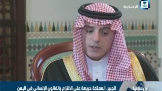 الجبير: المملكة مستعدة لوقف إطلاق النار باليمن