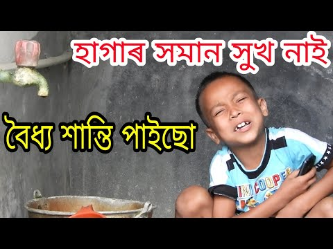 assamese funny video assamese comedy video telsura comedy