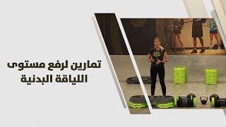 تمارين لرفع مستوى اللياقة البدنية - روان عبد الهادي