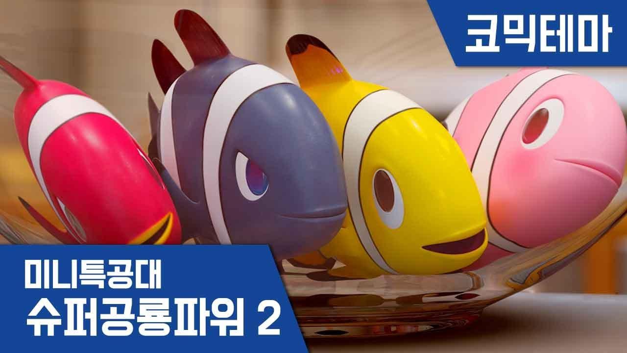[미니특공대:슈퍼공룡파워2] 테마영상 - 도망치자! 물고기특공대!🐟