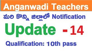 Telangana Anganwadi teachers and helpers New Notification released |GOVT JOBS|Ttube Telugu