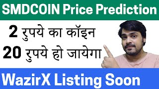 SMD coin price prediction   TOP 1 Altcoin To Buy Now September 2021   Best Cryptocurrency To Invest