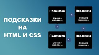 Подсказки на HTML и CSS