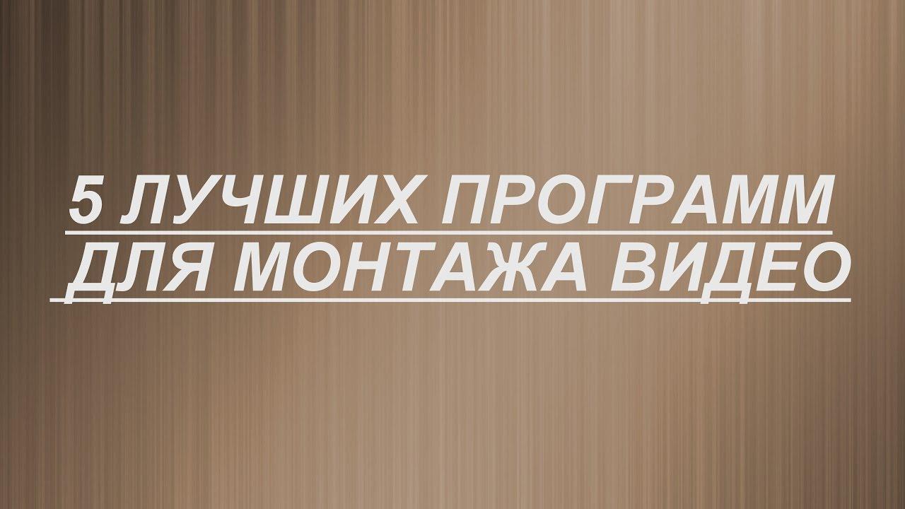 Фаворитные программы для монтирования видео на российском