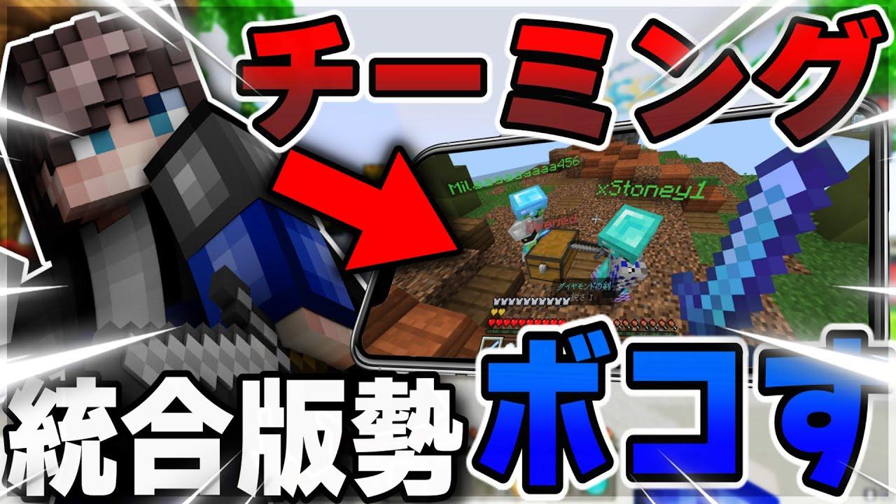 【統合版】チーミングVsガチJAVA勢!?統合版Mineplexのスカイウォーズやってみた!【マイクラ】【Minecraft】