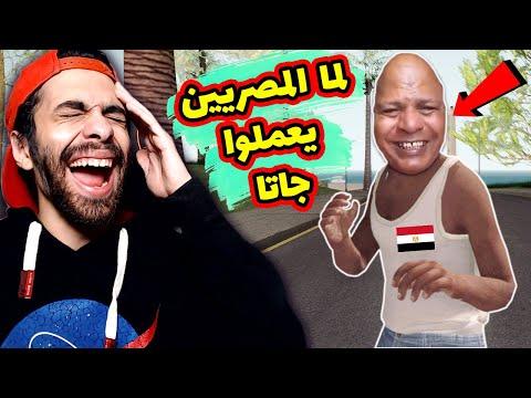 لما المصريين يعملوا لعبة جاتا علي الموبايل 🤣 5 لعب عاملة نفسها جاتا