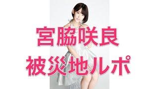 チャンネル登録はこちらから ⇒ https://goo.gl/N1Upzs 【HKT48】宮脇咲...