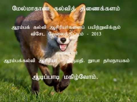Nari varuthu....நரி வருது நரி வருது......சிறுவர் பாடல்  By Ruba Tharmanayagam