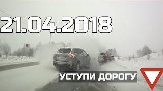 21.04.2018. Подборка ДТП #61 (ДТП, авария, car crash compilation, dashcam)